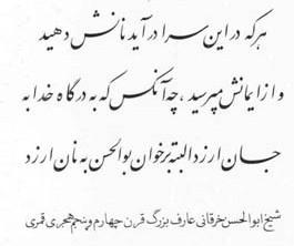 sologak1.blogspot.com - farsi alphabet, cultura persa, cultura persa ...