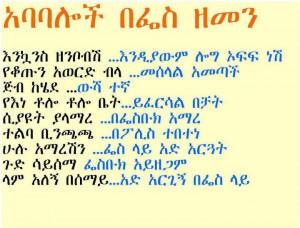 Facebook Amharic Proverbs720
