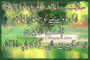 saadi in urdu sheikh saadi messages sheikh saadi sayings urdu