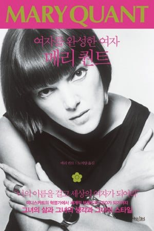 Mary Quant, British fashion icon