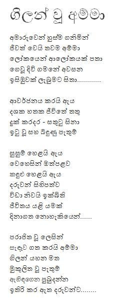 Sinhala Poems Nisadas