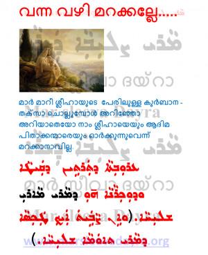 Mar Mari Sleeha- Dukrana on 2nd Aruvtha of Kaitha