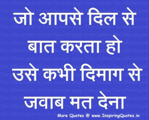 Hindi Quotes about Heart and Brain, Suvichar Thoughts Anmol Vachan ...