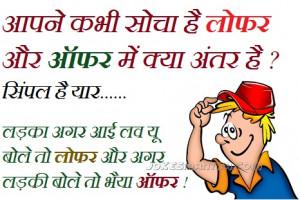 hindi flirt jokes jpg hindi flirt jokes