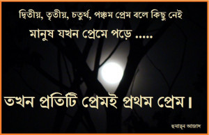 ... to pinterest labels bangla love quotes bangla quotes important bangla