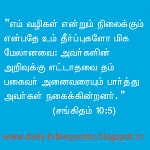 18-9-12 Bible Quotes