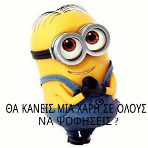 greek, greek quotes, minions, quotes, Ελληνικά