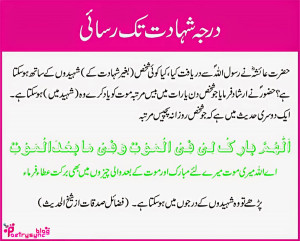 Islamic Dua, Hadees and Quotes in Urdu Pictures