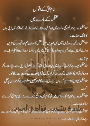 Urdu Quotes About Life And Pray: Sayings Of Moula Ali Quote About ...