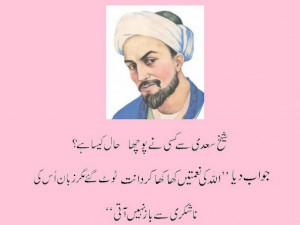 Sheikh Saadi Quotes in Urdu - The teeth have broken by consuming Allah ...