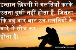 Galtiya Mistakes Hindi Quotes, Quotes
