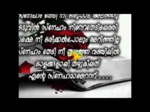 ... ~ Love Sayings Malayalam Malayalam Love Quotes Malayalam Love Quote