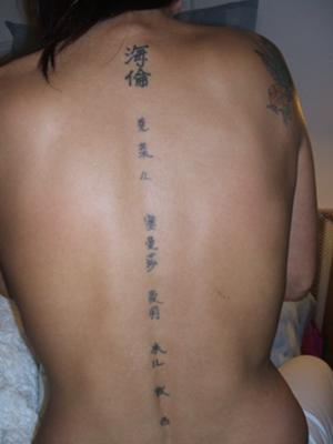 ... 500 jpg spine tattoos for women text spine tattoos for women text