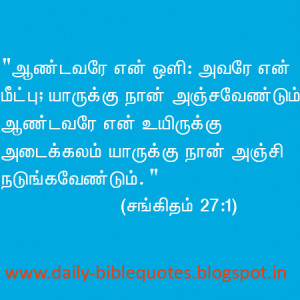 26-9-12 Bible Quotes