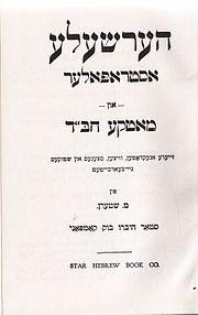 Jewish humor book -