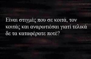 greek quote ellinika ellada greece greek quotes