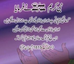 quote of the day dua nafa pohanchati hai islamic quotes of hazrat ali ...