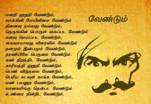 Quotes lines , Tamil best inspirational Quotes lines, Tamil ...