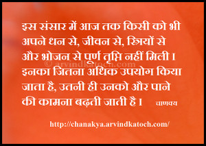 ... , life, money, satisfaction, Chanakya, Hindi, THought, Chanakya Quote