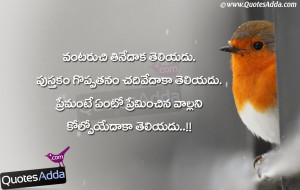 Love Quotations in Telugu, Best 2014 Telugu Love Love Quotes, Telugu ...