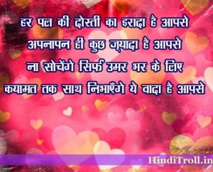 Har Pal Ki Dosti | Love Hindi Quotes Wallpaper |