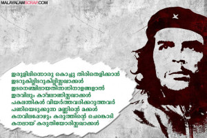 Malayalam Funny Dialogues For Orkut Facebook Movie Quotes