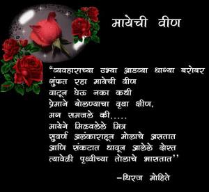 Poems About Friendship In Marathi Marathi documents