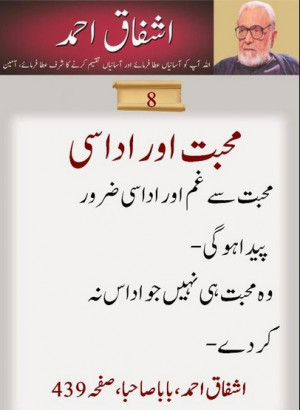 ... Mohabat aur Uddasi, Love and Sadness - Quotes of Ashfaq Ahmed in Urdu
