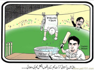 pakistan team perfomes
