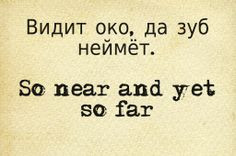 Russian Quotes