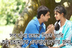 New Bangla Love Couple Romantic Photo : Bangla Love Quote