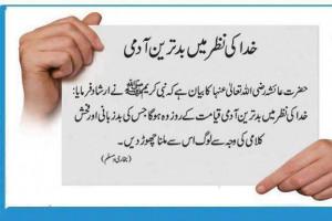 Islamic Quotes, Ahadees & Sayings in Urdu