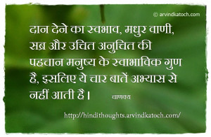 Qualities, Kind Speech, patience, Chanakya, Hindi Thought, Quote