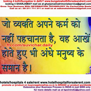 blind man's quotes in hindi, blind man quotes in hindi, blind man's ...