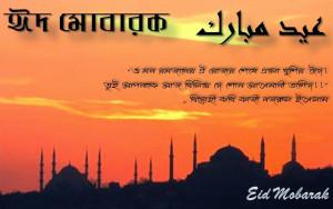 Ramadan Mubarak 2014 bangla sms