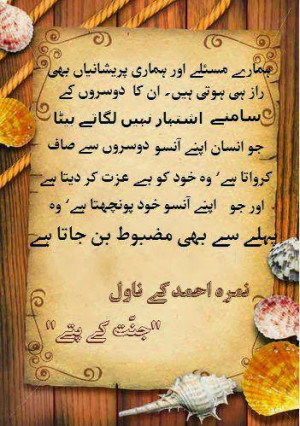 Urdu Quotes And Sayings...