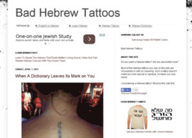 Bad Hebrew Tattoos: Hebrew Spelling and Translation Mistakes