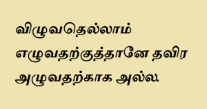 tamil wallpapers with motivational quotes quotesgram