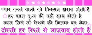Dosti Shayari in Hindi | Pyar Aur Dosti Quote Wallpaper in Hindi