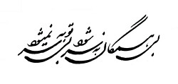 few Persian calligraphy name designs and quotes