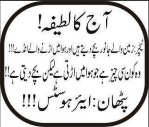 Funny Messages In Urdu Funny Urdu JOkes Poetry Shayari Sms Quotes ...