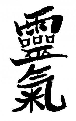 Reiki kanji symbol video