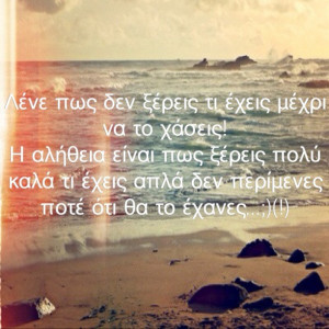 Related Pictures Greek Quotes
