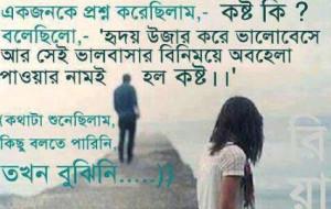 77 Best Bangla Whatsapp Status Message in Bengali Language Font with ...