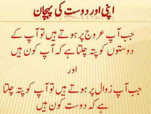 Inspirational Pearls of Wisdom (in Urdu)