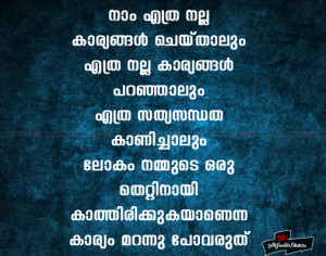 Malayalam Great Quotes