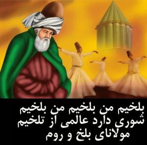 maulana in farsi