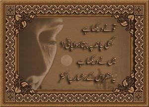 Urdu Shairy | Urdu Ghazals | Fantasy Poetry | Love Poetry