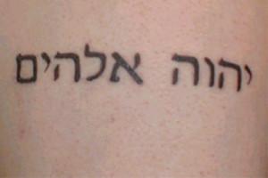 Tattoo Ideas: Hebrew & Latin Bible Verse Tattoos