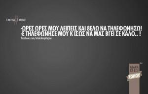 greece, greek, life, love, quotes, text, ataka